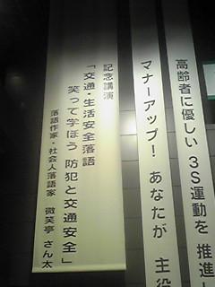 11/18(垂れ幕)