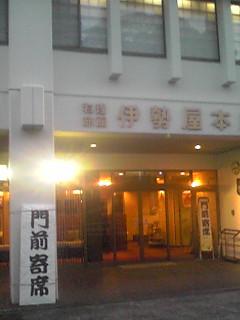 11/22(伊勢屋)