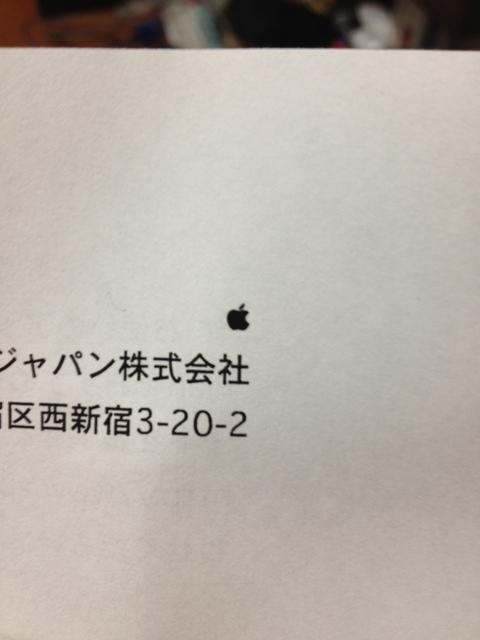書類のAppleマーク