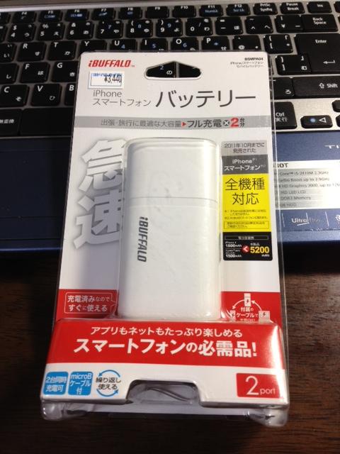 モバイルバッテリ2