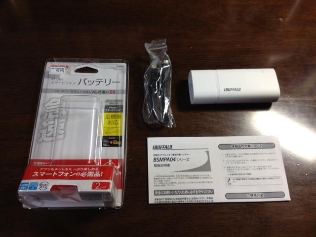 モバイルバッテリ4