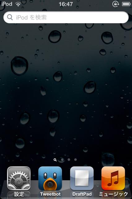iPot touch screen shot