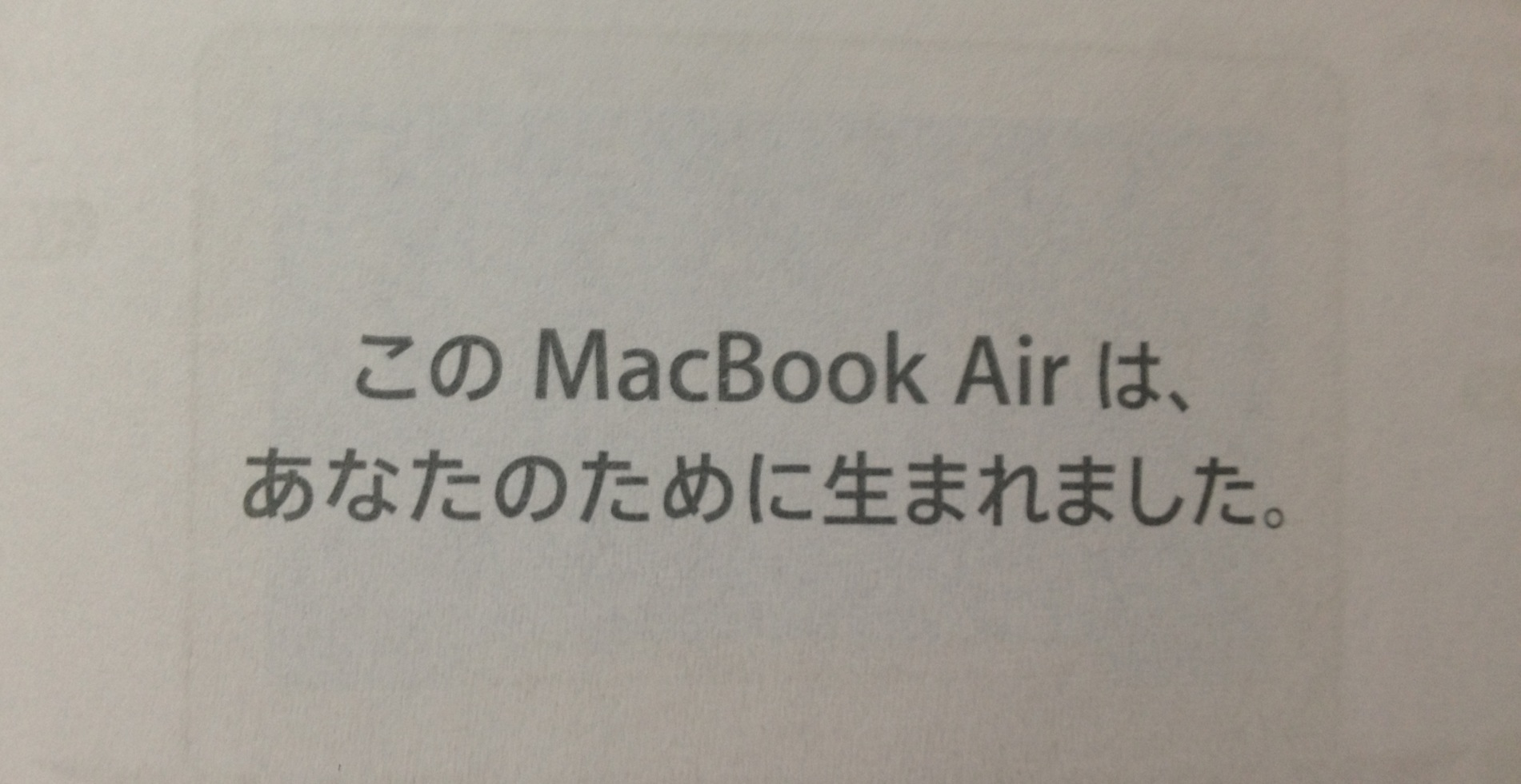MacBookAir開封24