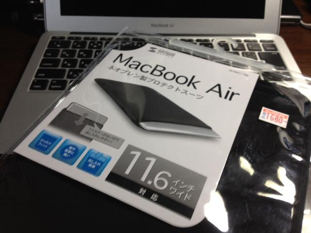 MacBookAirプロテクトスーツ1