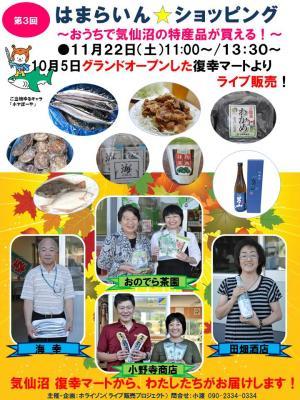 3rdはまらいん★しょっぴんぐ(チラシ)_convert_20141120163042