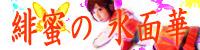 http://blog.livedoor.jp/himeko1982ice/