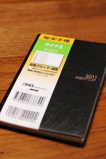 能率手帳2011