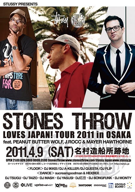 4-1.9 Stones Throw Namura Osaka Ura