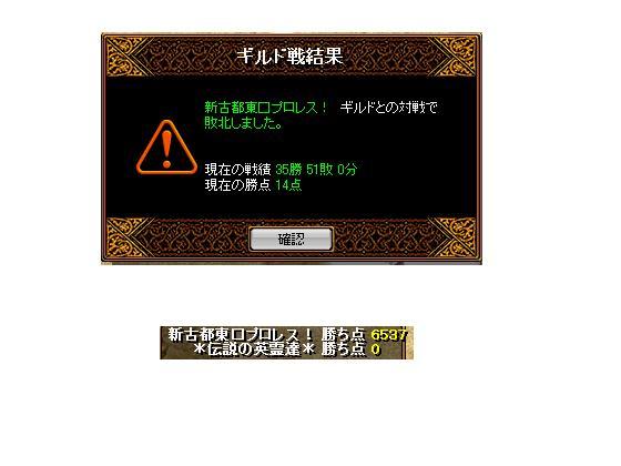英霊2010.12.3