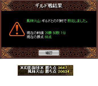 旅団2011.1.11