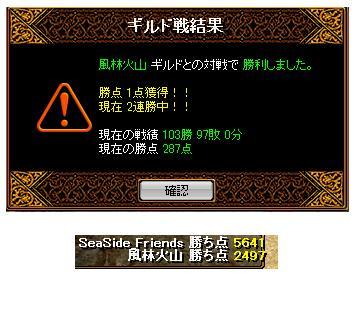 シーサイド2011.2.16