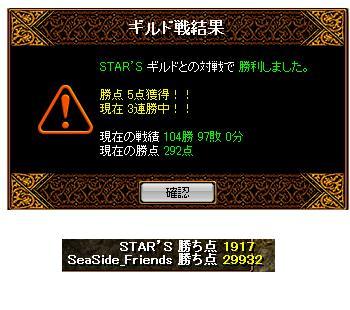 シーサイド2011.2.18