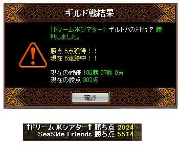 シーサイド2011.3.2