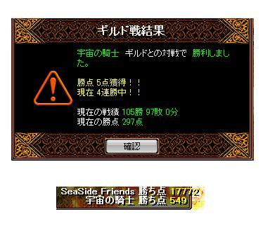 シーサイド2011.2.23