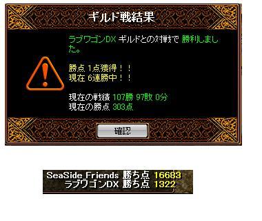シーサイド2011.3.4