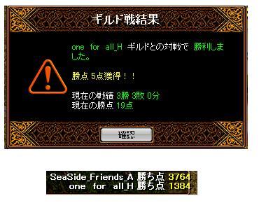 シーサイド2011.3.9