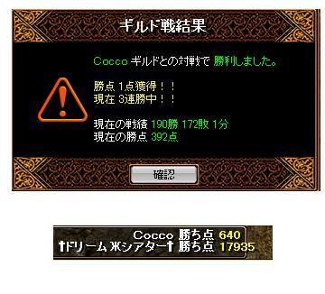 ドリシア2011.3.20