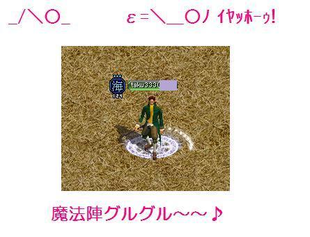 taku転生2011.3.19(土)