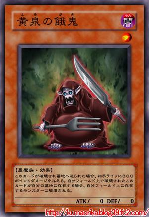 黄泉の餓鬼カード