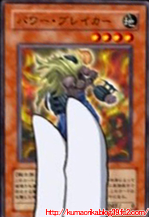 パワーブレイカー・カード