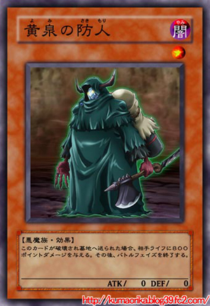 黄泉の防人カード