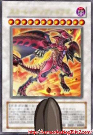スカーレッド・ノヴァ・ドラゴン・カード