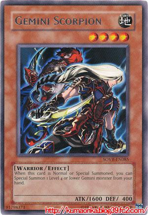 Gemini Scorpion
