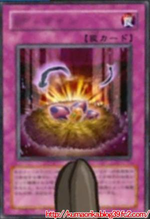 次回カード