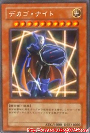 2デカゴナイトカード