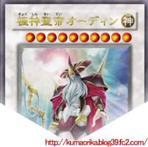 4極神聖帝オーディン