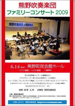 がくちょうのたわごと ?熊野吹奏楽団?-熊野吹奏楽団ファミリーコンサート2009