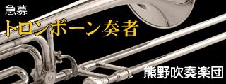 がくちょうのたわごと ?熊野吹奏楽団?-広島・熊野吹奏楽団 楽員募集 トロンボーン