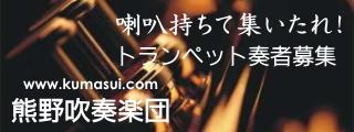 発見!くますい-広島・熊野吹奏楽団 楽員募集 トランペット