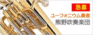 がくちょうのたわごと ?熊野吹奏楽団?-広島・熊野吹奏楽団 楽員募集 ユーフォニウム