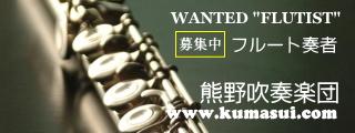 広島県熊野吹奏楽団団員募集・フルート