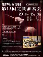 熊野吹奏楽団第13回定期演奏会