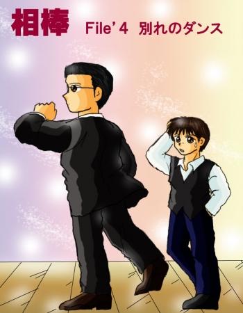 相棒12~別れのダンス4