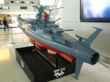 宇宙戦艦ヤマト②