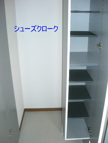 アルモニー(収納2)