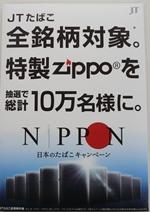 JT 特製ZIPPO応募