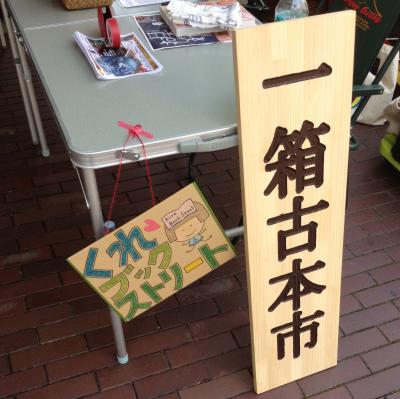 <縮小>2014年一箱古本市