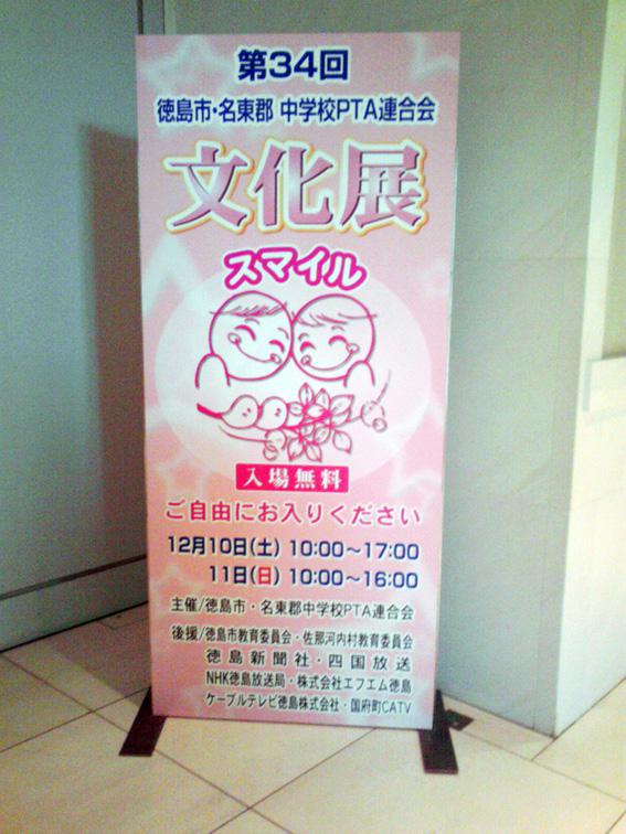 2011文化展