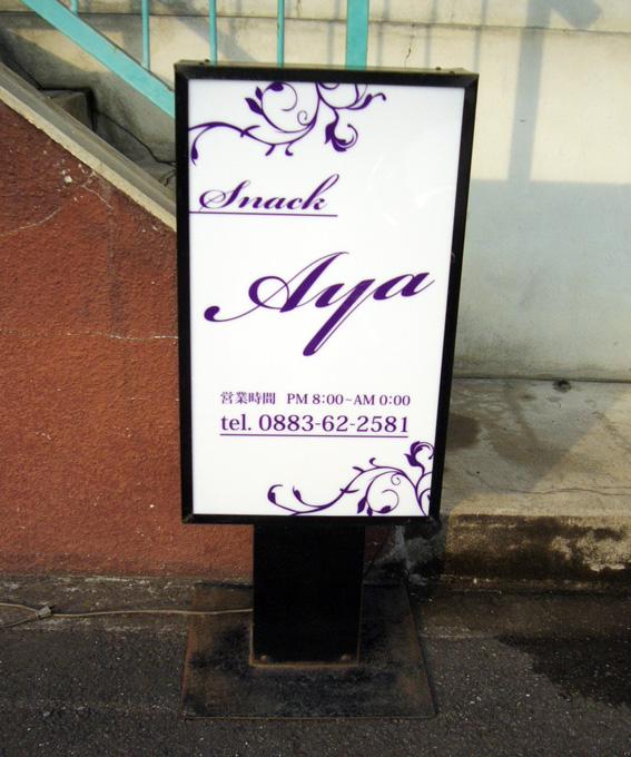 Aya電飾看板