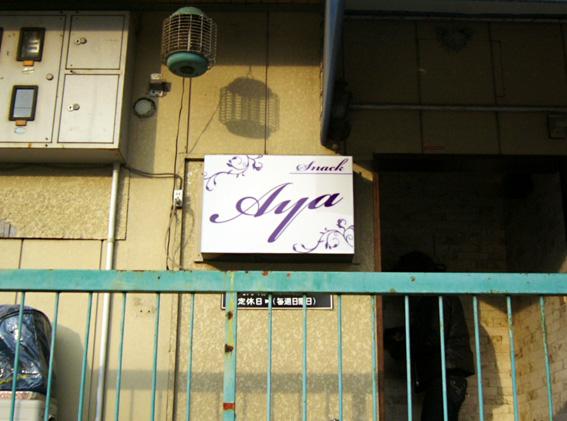 Aya入口