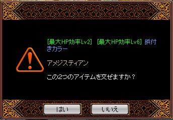 RedStone 13.01.14[02]懲りない