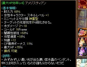 RedStone 13.01.14[04]単OP