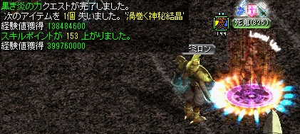 RedStone 13.01.16[12]経験値