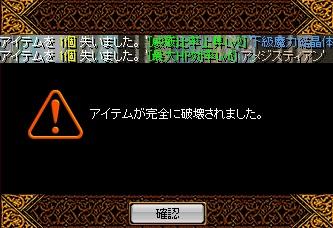 RedStone 13.01.18[17]破壊