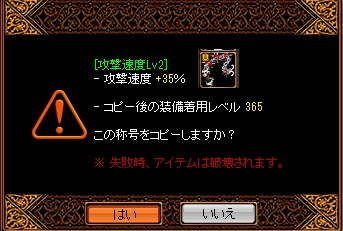 RedStone 13.01.18[29]ヤケ下級