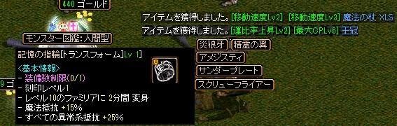 RedStone 13.01.19[05]ドロップ